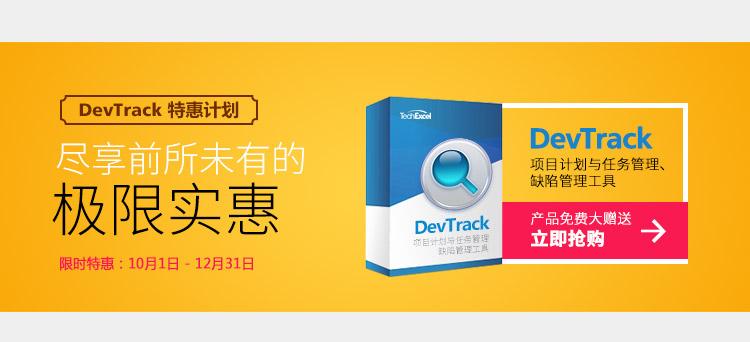 DevTrack 特惠计划,尽享前所未有的极限实惠,限时特惠:10月1日 - 12月31日
