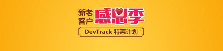 新老客户感恩季,DevTrack特惠计划