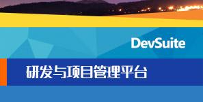 DevSuite-研发与项目管理平台