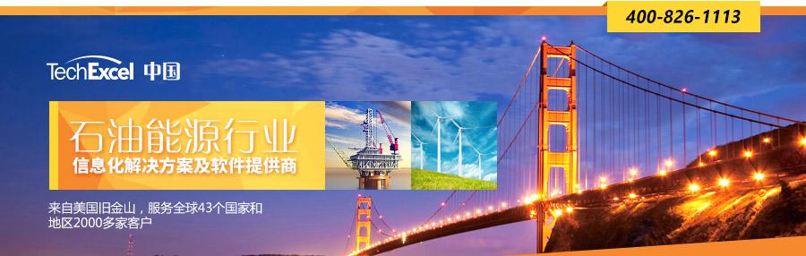TechExcel 中国, 石油能源行业信息化解决方案及软件提供商, 400-826-1113
