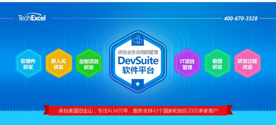 TechExcel 中国, 400-826-1113,DevSuite 研发全生命周期管理软件平台,来自美国旧金山,专注ALM20年,服务全球43个国家和地区2000多家客户