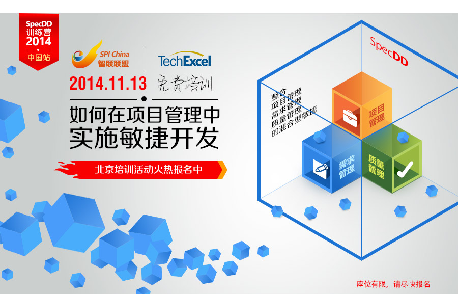 SpecDD训练营 2014 中国站(免费培训): 如何在大项目中实施敏捷开发--整合项目管理、需求管理以及质量管理的混合型敏捷, 培训时间:2014-10-21(星期二),北京